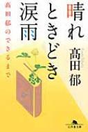 晴れときどき涙雨 高田郁のできるまで 幻冬舎文庫