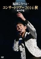 おかげさま〜福田こうへいコンサートツアー2014秋〜(DVD)