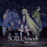 極限Dreamer (アニメ盤)
