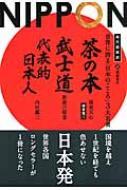 現代語新訳 世界に誇る「日本のこころ」3大名著 『茶の本』『武士道』『代表的日本人』 フェニックスシリーズ