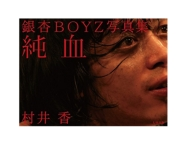 銀杏BOYZ写真集 「純血」