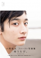 ゆうたび。 小関裕太ファースト写真集