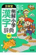 三省堂例解小学漢字辞典 第5版 ワイド版