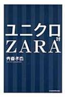 齊藤孝浩/ユニクロ対zara