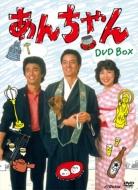 あんちゃんDVD-BOX