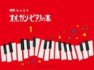 新版 みんなのオルガン・ピアノの本 1
