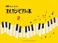新版 みんなのオルガン・ピアノの本 2