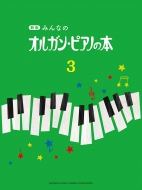 新版 みんなのオルガン・ピアノの本 3