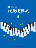 新版 みんなのオルガン・ピアノの本 4