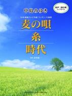 同声二部合唱ミニアルバム 中島みゆき 麦の唄 / 糸 / 時代