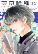 東京喰種トーキョーグール:re 1 ヤングジャンプコミックス