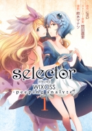 selector infected WIXOSS -peeping analyze-1 ヤングジャンプコミックス