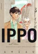 Ippo 3 ヤングジャンプコミックス