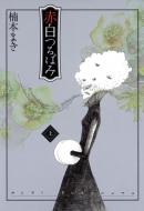 赤白つるばみ 上 愛蔵版コミックス