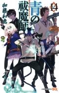 青の祓魔師 14 ジャンプコミックス