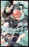 終わりのセラフ 7 ジャンプコミックス