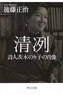 清冽 詩人茨木のり子の肖像 中公文庫