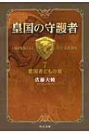 皇国の守護者 7 愛国者どもの宴 中公文庫