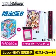 ヴァイスシュヴァルツブースターパック 「ラブライブ!Vol.2」【限定版B】《Loppi・HMV限定特典》