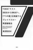 TOEICテスト300点から990点へ、「7つの壁」を突破するブレイクスルー英語勉強法