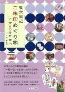 東京周辺ご朱印めぐり旅 乙女の寺社案内