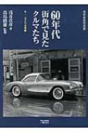 60年代街角で見たクルマたち アメリカ車編 浅井貞彦写真集