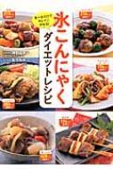 神野佳奈子/氷こんにゃくダイエットレシピ
