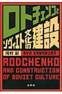 ロトチェンコとソヴィエト文化の建設