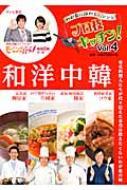 わが家に伝わるマル秘レシピプロ技キッチン! vol.4
