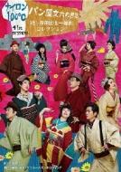 ナイロン100℃ 41th SESSION パン屋文六の思案〜続・岸田國士一幕劇コレクション〜