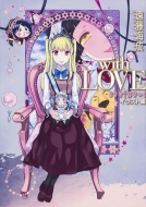 with LOVE 〜まりあ†ほりっくイラスト集〜