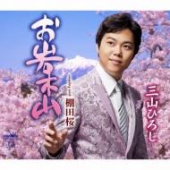 お岩木山 / 棚田桜