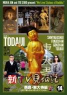新TV見仏記14 奈良・東大寺編 〜4Kで撮っちゃいましたスペシャル〜