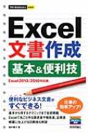 Excel文書作成基本&便利技 Excel2013/2010対応版 今すぐ使えるかんたんmini