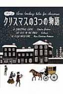 クリスマスの3つの物語 日英対訳