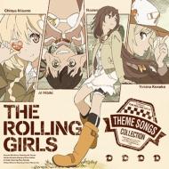 TVアニメ「ローリング☆ガールズ」主題歌集 「人にやさしく」