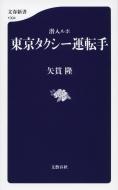 潜入ルポ 東京タクシー運転手 文春新書