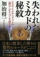 失われたミカドの秘紋 エルサレムからヤマトへ 「漢字」がすべてを語りだす! 祥伝社文庫