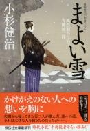 まよい雪 風烈廻り与力・青柳剣一郎 祥伝社文庫