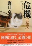 危機 軍鶏侍 6 祥伝社文庫