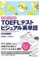 学問分野別TOEFLテスト ビジュアル英単語