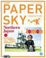 Paper Sky 46
