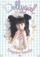 dolly girl 〜神田沙也加ファーストスタイルブック