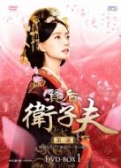 賢后 衛子夫 DVD-BOX1