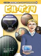 ビル・ゲイツ オールカラーまんがで読む知っておくべき世界の偉人