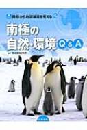 南極から地球環境を考える 2 南極の自然・環境Q&A ジュニアサイエンス