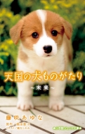 天国の犬ものがたり 未来 小学館ジュニア文庫