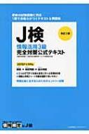 J検情報活用3級完全対策公式テキスト