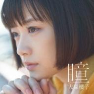 瞳 (+DVD)【初回限定盤】