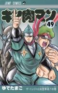 キン肉マン 49 ジャンプコミックス